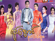 Yan Aung and Angels (1)