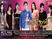 Yan Aung and Angels (2)