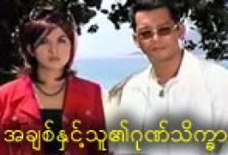 A Chit Nhit Thu Ei Gone That Khar