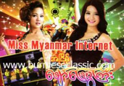 Miss Myanmar Internet အျငိမ့္ေဖ်ာ္ေျဖပြဲၾကီး