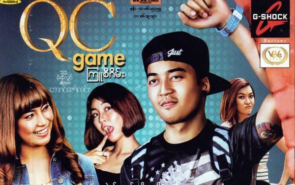 QC game