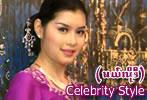 မယ္လိုဒီ Celebrity Style