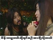 Main Ma Yu Mae So Yin Sin Sar Phoe Lo Tae (First)