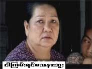 Ngar Kyan Yin Ma Tha Nar Buu
